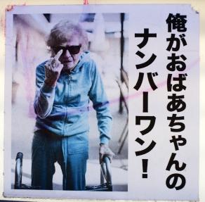 japan's stickers war wtf grand mere