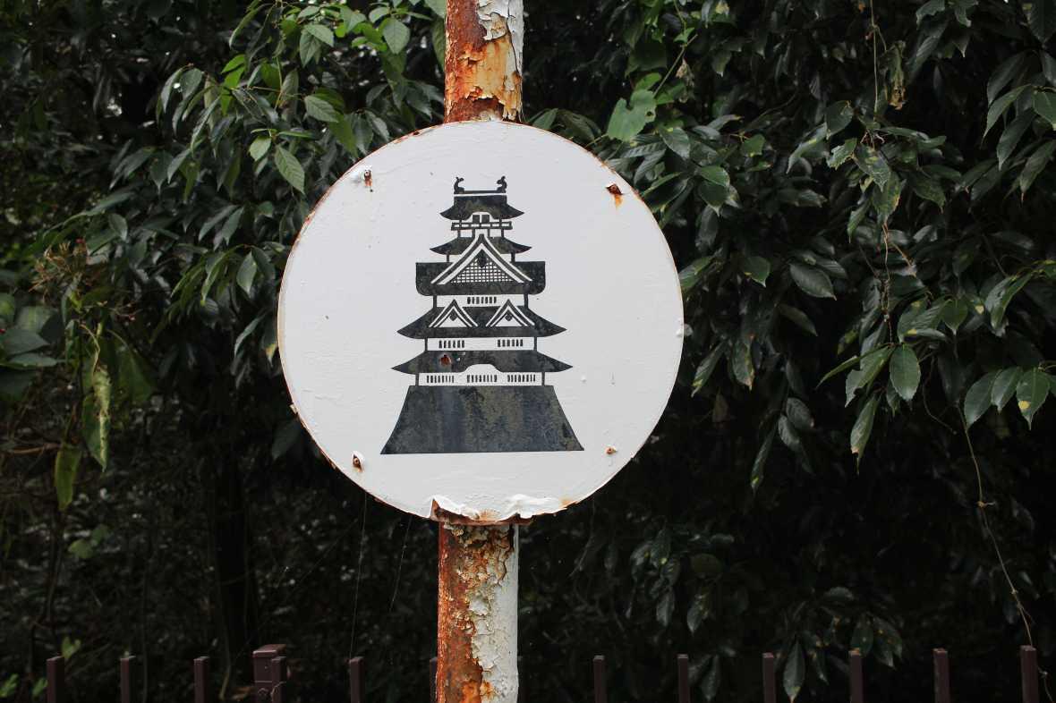 laurent ibanez derriere la colline chateau momoyama kyoto panneau
