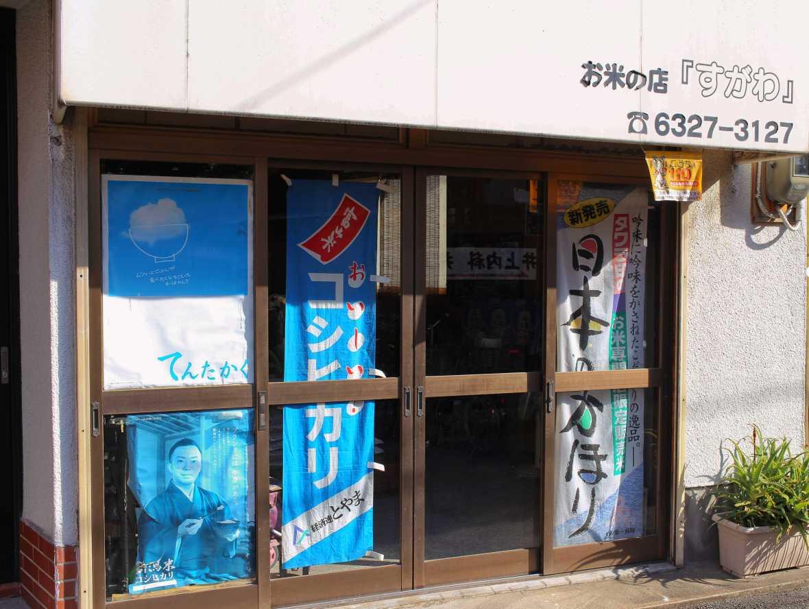 laurent ibanez derriere la colline japon au quotidien magazin de riz