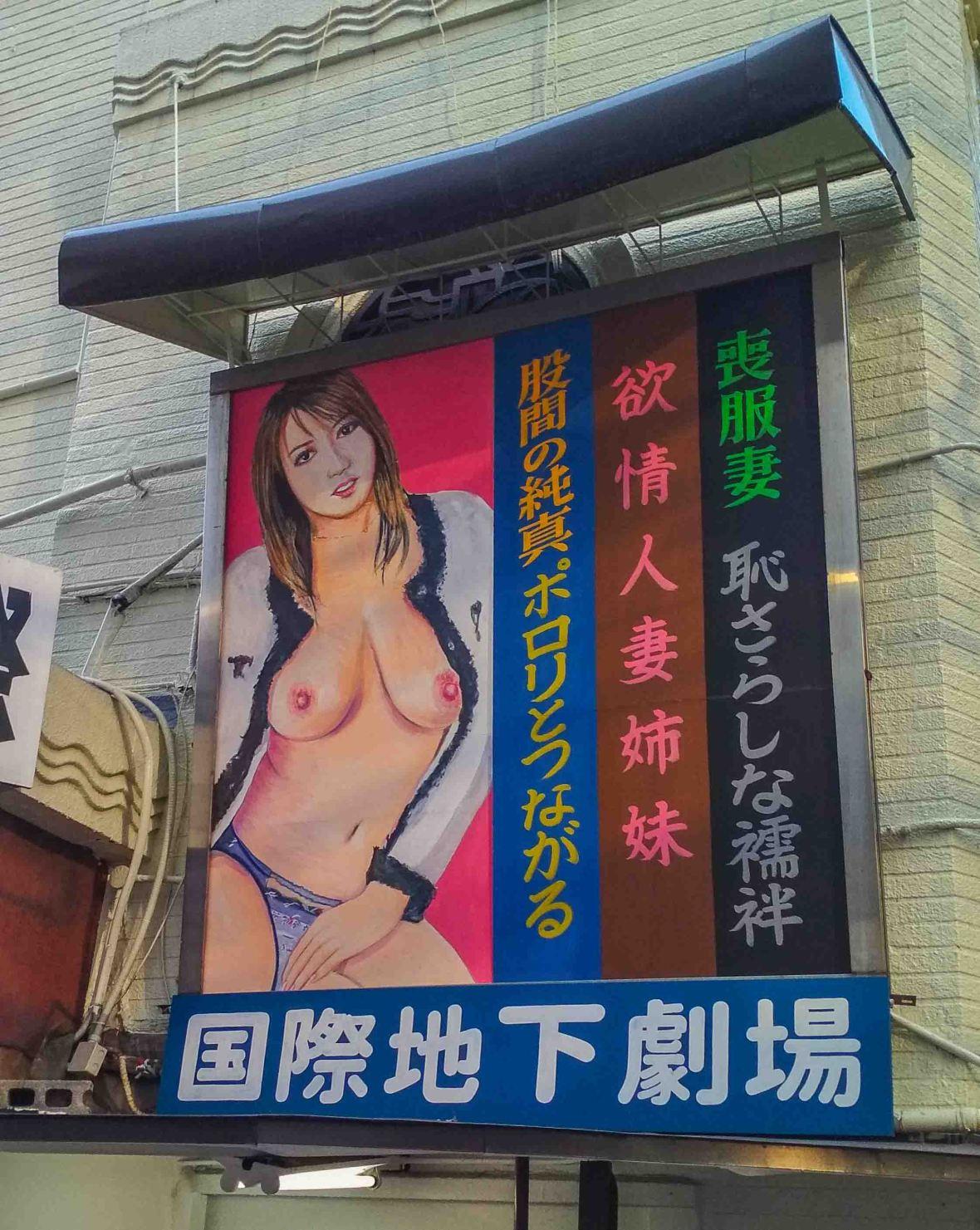 laurent ibanez derrierre la colline le cinema pour adulte du Shin sekai affiche 1