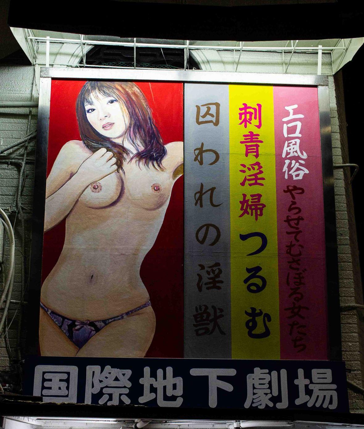 laurent ibanez derrierre la colline le cinema pour adulte du Shin sekai affiche 2