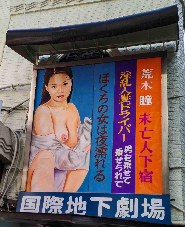 laurent ibanez derrierre la colline le cinema pour adulte du Shin sekai affiche 3