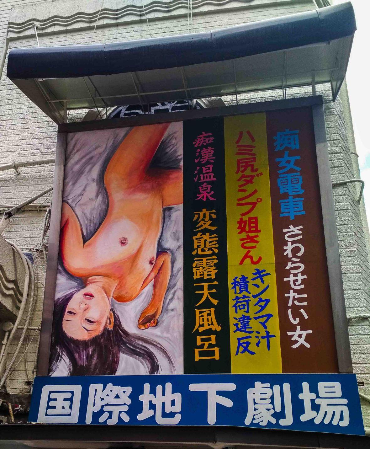 laurent ibanez derrierre la colline le cinema pour adulte du Shin sekai affiche 4