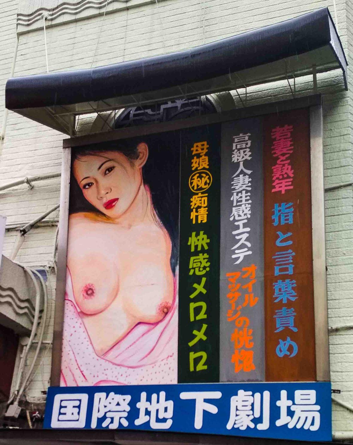 laurent ibanez derrierre la colline le cinema pour adulte du Shin sekai affiche 6