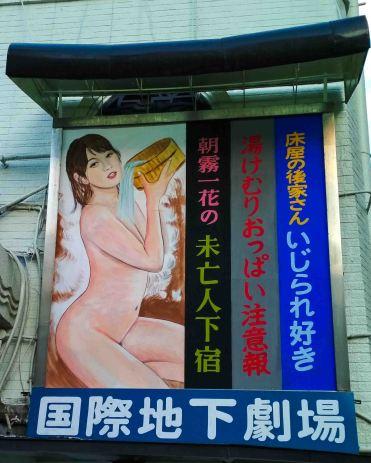 laurent ibanez derrierre la colline le cinema pour adulte du Shin sekai affiche 7