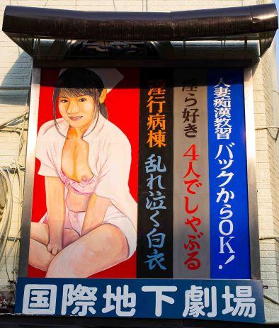 laurent ibanez derrierre la colline le cinema pour adulte du Shin sekai affiche 9