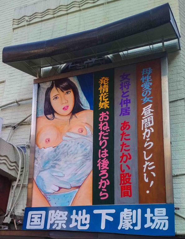 laurent ibanez derrierre la colline le cinema pour adulte du Shin sekai affiche comparaison 1
