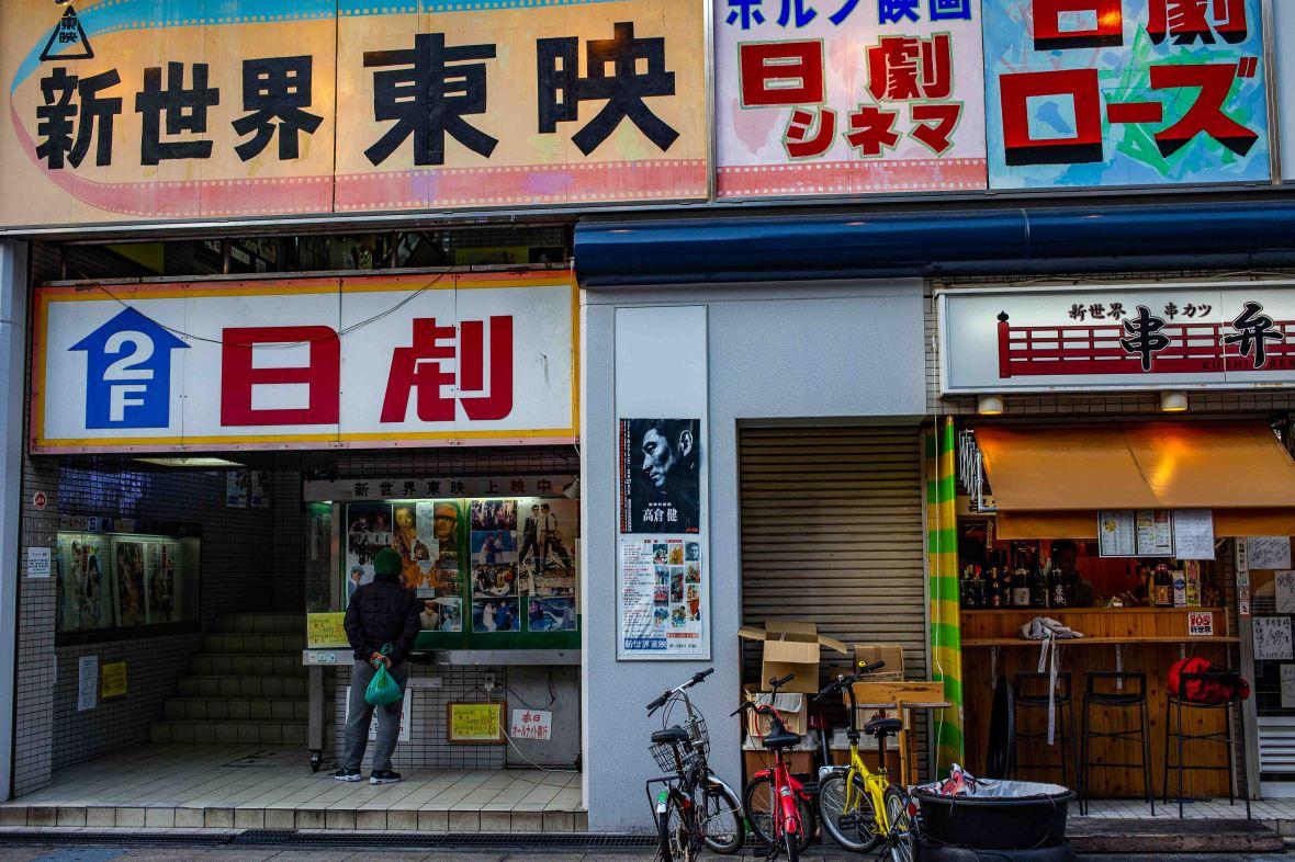 laurent ibanez derrierre la colline le cinema pour adulte du Shin sekai ciné concurrent