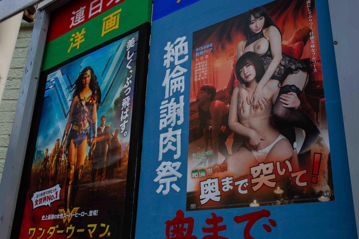 laurent ibanez derrierre la colline le cinema pour adulte du Shin sekai crossover