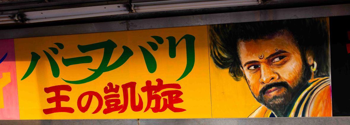 laurent ibanez derrierre la colline le cinema pour adulte du Shin sekai normal