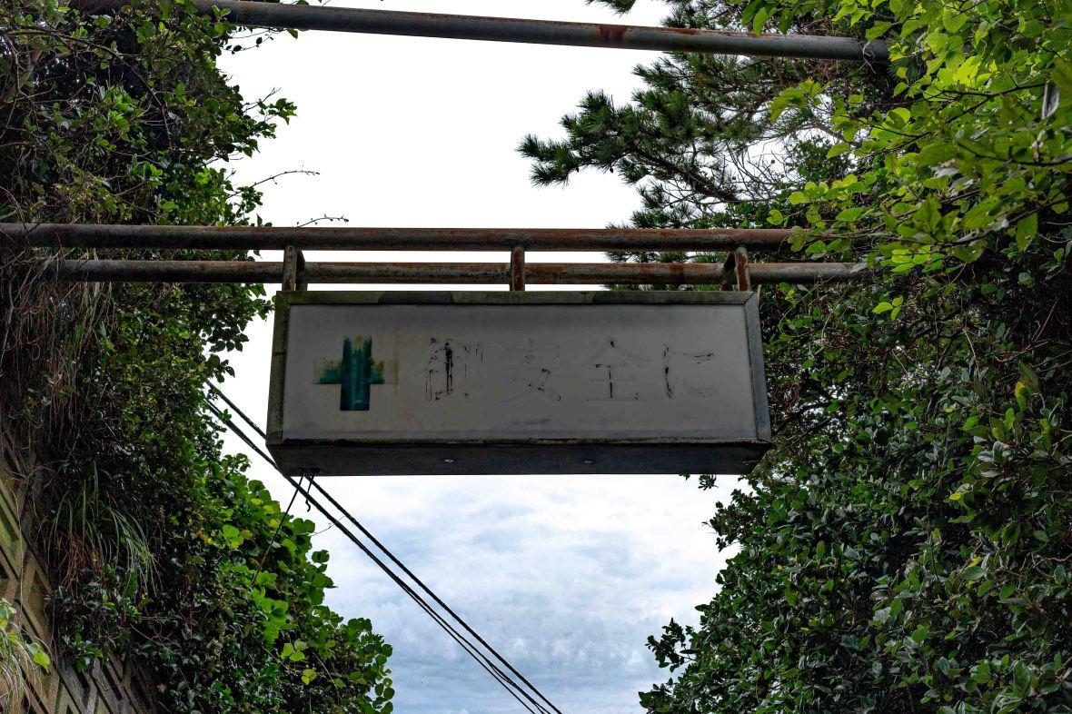 Laurent Ibanez Derriere la colline Ikeshima panneau faites de votre mieux